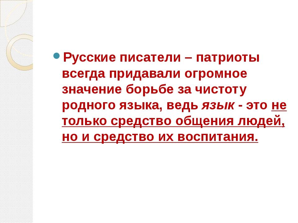 Русские писатели – патриоты всегда придавали огромное значение борьбе за чист...