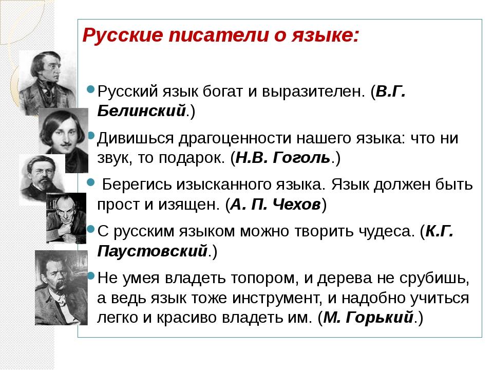 Русские писатели о языке: Русский язык богат и выразителен. (В.Г. Белинский.)...