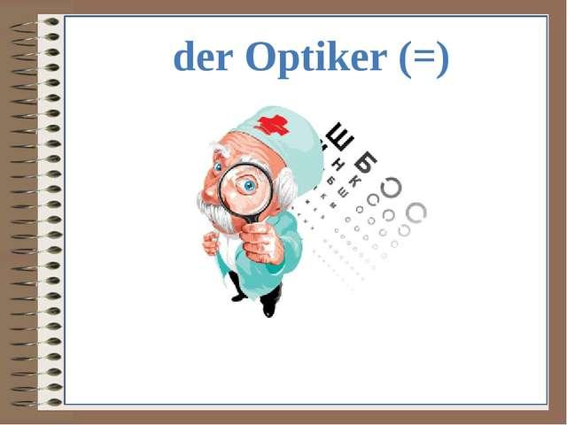 der Optiker (=)