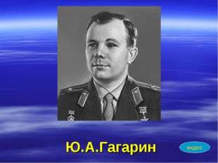 Ю.А.Гагарин видео
