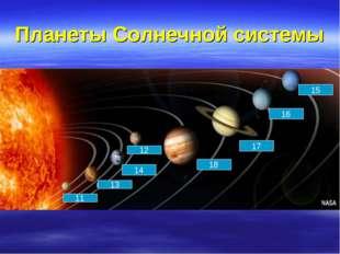 Планеты Солнечной системы 11 13 12 18 17 16 15 14