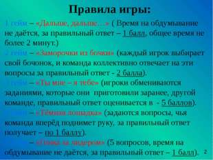 IV Военный музыкальный инструмент. 2. Один из крупнейших городов России, кот