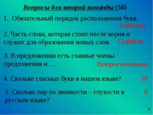 Вопросы для второй команды (5б) Обязательный порядок расположения букв. 2. Ча