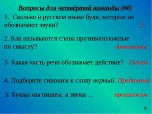 В баснях какого писателя отражён период Отечественной войны 1812 г. И.А. Кры