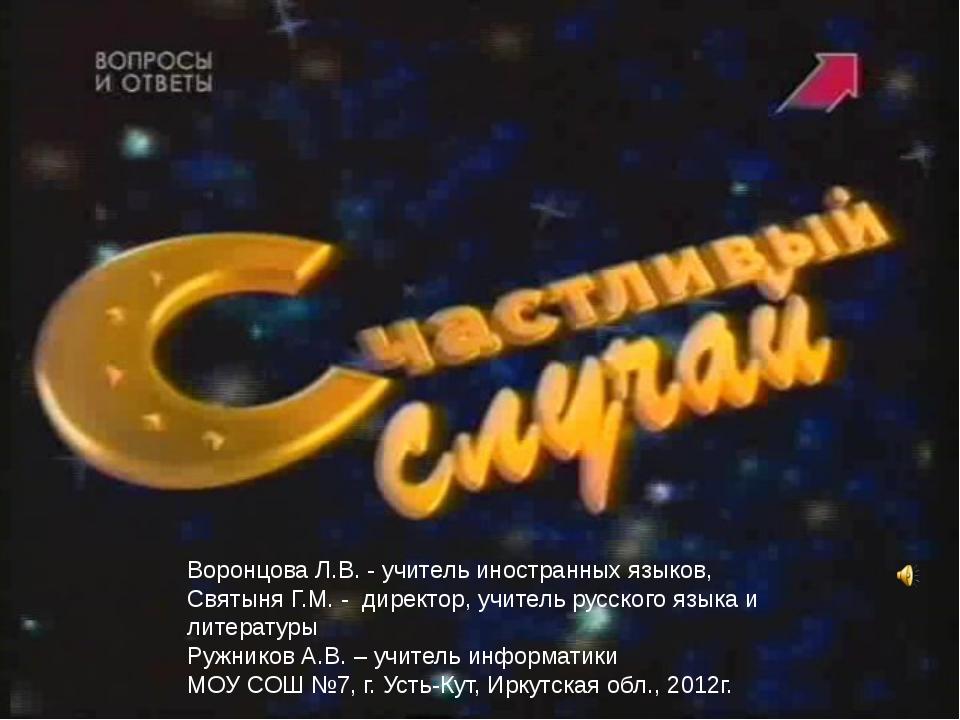 Воронцова Л.В. - учитель иностранных языков, Святыня Г.М. - директор, учитель...