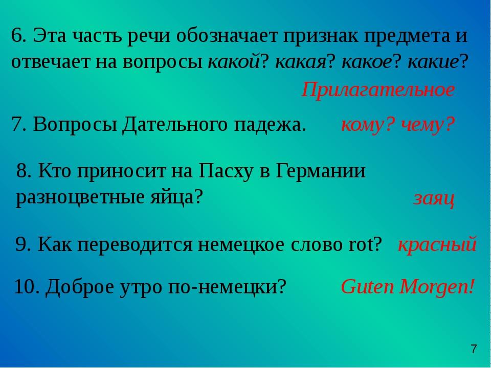 6. Эта часть речи обозначает признак предмета и отвечает на вопросы какой? ка...