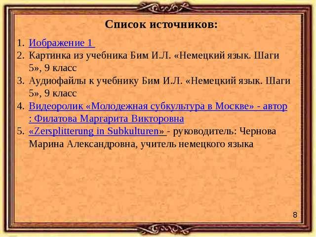 Список источников: Иображение 1 Картинка из учебника Бим И.Л. «Немецкий язык....