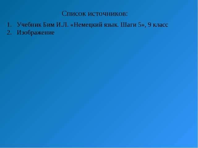 Список источников: Учебник Бим И.Л. «Немецкий язык. Шаги 5», 9 класс Изображе...