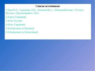 Список источников: Бим И.Л., Садомова Л.В., Лытаева М.А. «Немецкий язык» 10 к