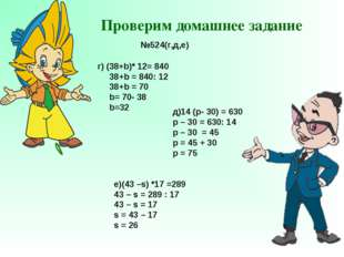 Проверим домашнее задание №524(г,д,е) г) (38+b)* 12= 840 38+b = 840: 12 38+b