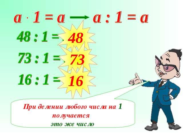 48 73 16 При делении любого числа на 1 получается это же число