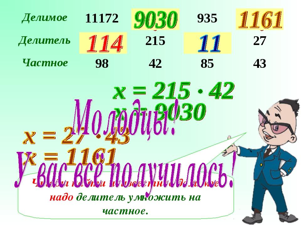 Чтобы найти неизвестное делимое надо делитель умножить на частное. Делимое11...