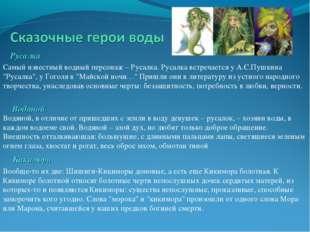 Русалка Самый известный водный персонаж – Русалка. Русалка встречается у А.С.