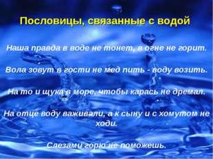 Наша правда в воде не тонет, в огне не горит. Вола зовут в гости не мед пить