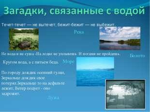 Течет-течет — не вытечет; бежит-бежит — не выбежит. Река Не вода и не суша -Н