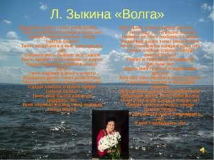 Л. Зыкина «Волга» Издалека долго течет река Волга Течет река Волга конца и кр