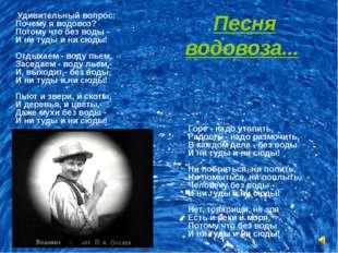 Песня водовоза... Удивительный вопрос: Почему я водовоз? Потому что без воды