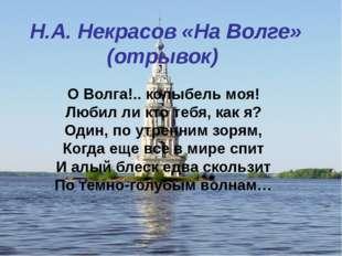 Н.А. Некрасов «На Волге» (отрывок) О Волга!.. колыбель моя! Любил ли кто тебя