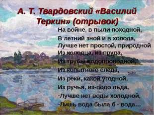 А. Т. Твардовский «Василий Теркин» (отрывок) На войне, в пыли походной, В лет