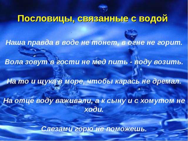 Наша правда в воде не тонет, в огне не горит. Вола зовут в гости не мед пить...