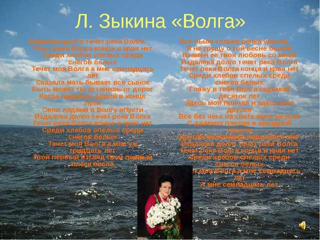 Л. Зыкина «Волга» Издалека долго течет река Волга Течет река Волга конца и кр...