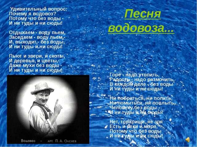 Песня водовоза... Удивительный вопрос: Почему я водовоз? Потому что без воды...