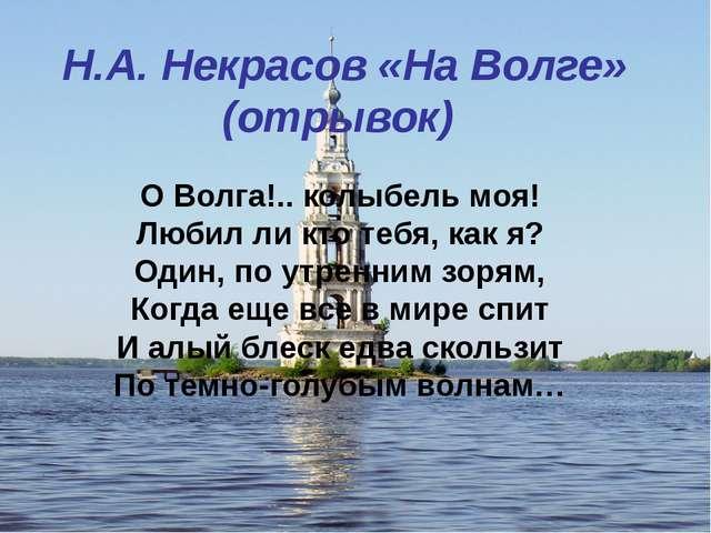 Н.А. Некрасов «На Волге» (отрывок) О Волга!.. колыбель моя! Любил ли кто тебя...