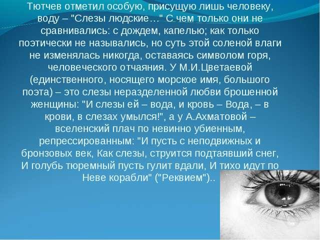 """Тютчев отметил особую, присущую лишь человеку, воду – """"Слезы людские…"""" С чем..."""