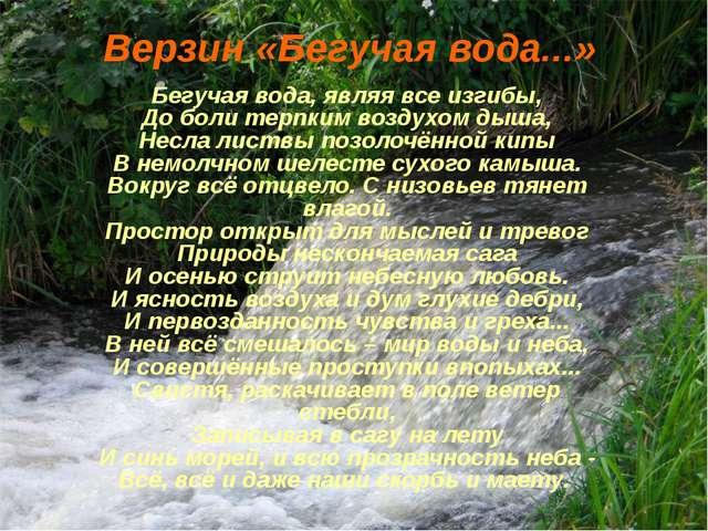 Верзин «Бегучая вода...» Бегучая вода, являя все изгибы, До боли терпким возд...