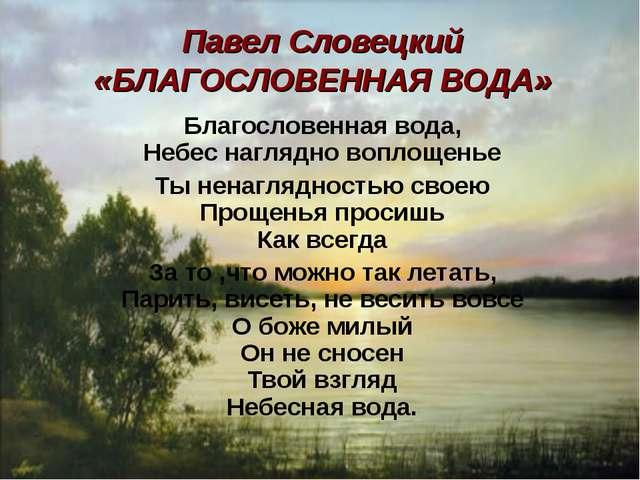 Павел Словецкий «БЛАГОСЛОВЕННАЯ ВОДА» Благословенная вода, Небес наглядно воп...