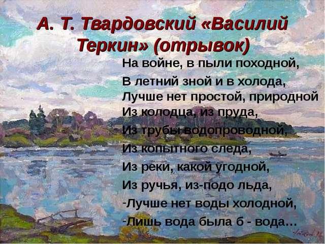 А. Т. Твардовский «Василий Теркин» (отрывок) На войне, в пыли походной, В лет...