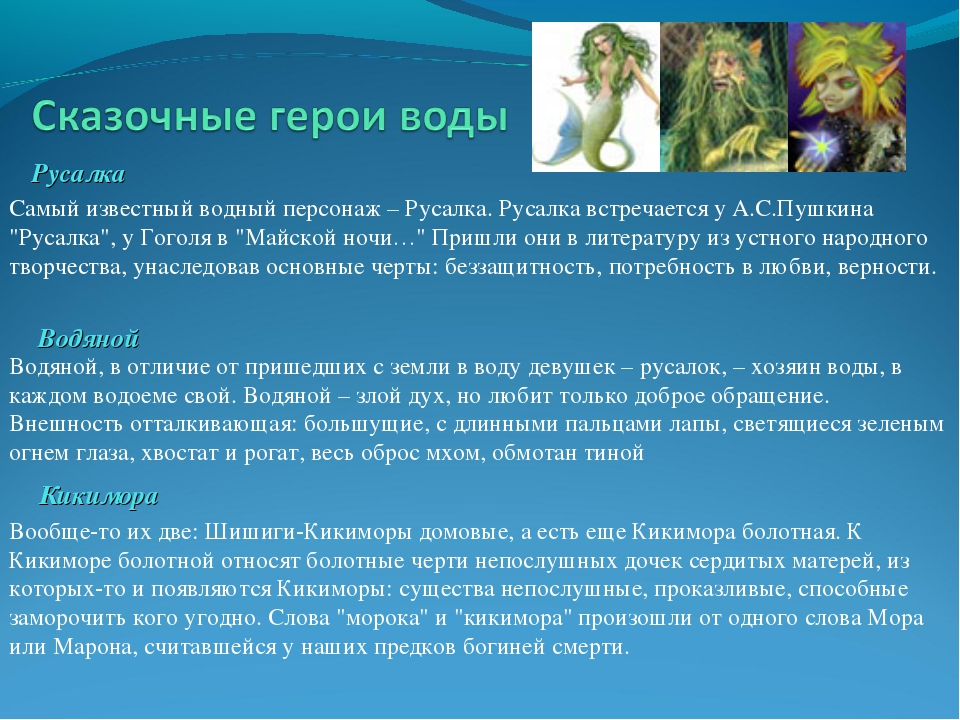 Русалка Самый известный водный персонаж – Русалка. Русалка встречается у А.С....