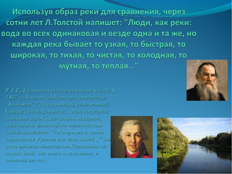 У Г.Р.Державина особое внимание к воде. В 1807 году поэт создает стихотворени...