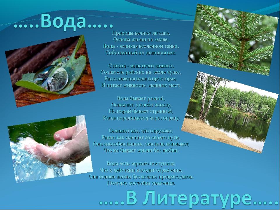 Природы вечная загадка, Основа жизни на земле, Вода - великая вселенной тайна...