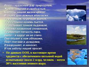 Вода – чудесный дар природный, Живой, текучий и свободный, Картины нашей жиз