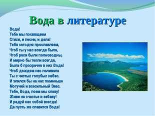 Вода в литературе Вода! Тебе мы посвящаем Стихи, и песни, и дела! Тебя сегодн