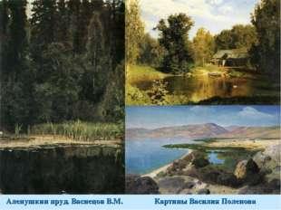 Аленушкин пруд. Васнецов В.М. Картины Василия Поленова