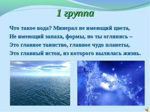 1 группа Что такое вода? Минерал не имеющий цвета, Не имеющий запаха, формы,