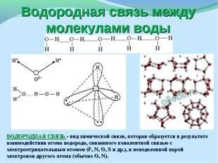 Водородная связь между молекулами воды ВОДОРОДНАЯ СВЯЗЬ - вид химической связ