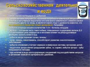 Сельскохозяйственная деятельность и вода Смыв с полей пестицидов и удобрений.
