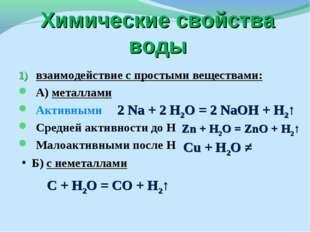 Химические свойства воды взаимодействие с простыми веществами: А) металлами А