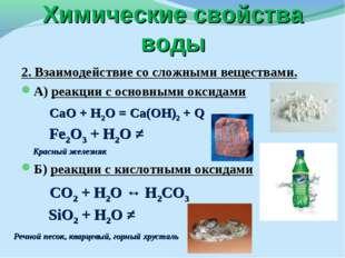 Химические свойства воды 2. Взаимодействие со сложными веществами. А) реакции