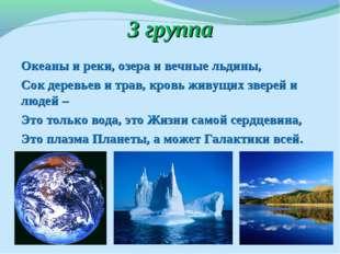 3 группа Океаны и реки, озера и вечные льдины, Сок деревьев и трав, кровь жив