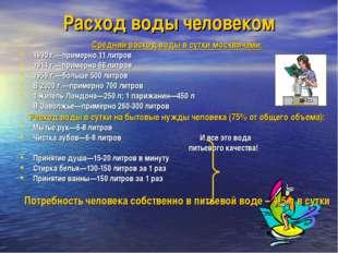 Расход воды человеком Средний расход воды в сутки москвичами: 1890 г.—примерн