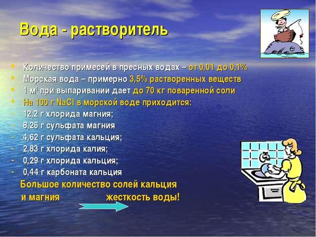 Вода - растворитель Количество примесей в пресных водах – от 0,01 до 0,1% Мор...