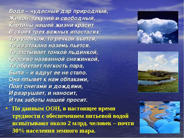 Вода – чудесный дар природный, Живой, текучий и свободный, Картины нашей жиз...