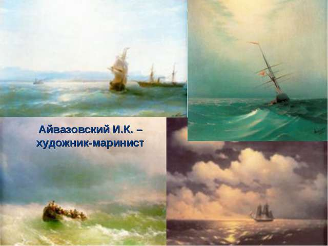 Айвазовский И.К. – художник-маринист