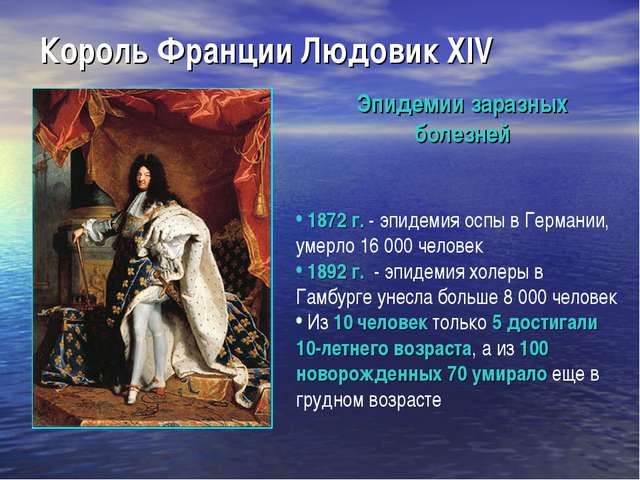 Король Франции Людовик XIV Эпидемии заразных болезней 1872 г. - эпидемия оспы...