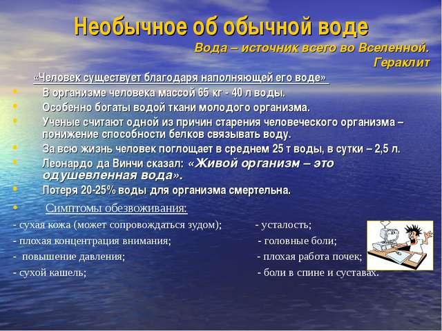 Необычное об обычной воде Вода – источник всего во Вселенной. Гераклит «Челов...