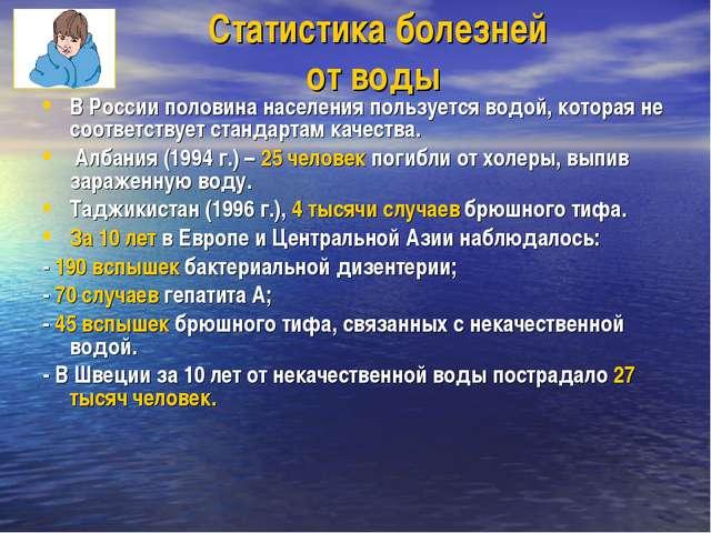 Статистика болезней от воды В России половина населения пользуется водой, ко...